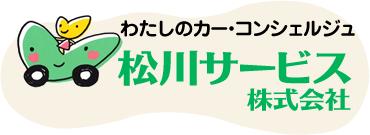 松川サービス