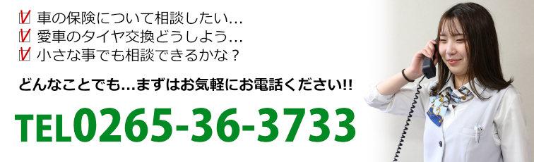お問い合わせはTEL.0265-36-3733